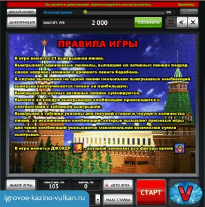 Игровой автомат Золото партии - комбинации