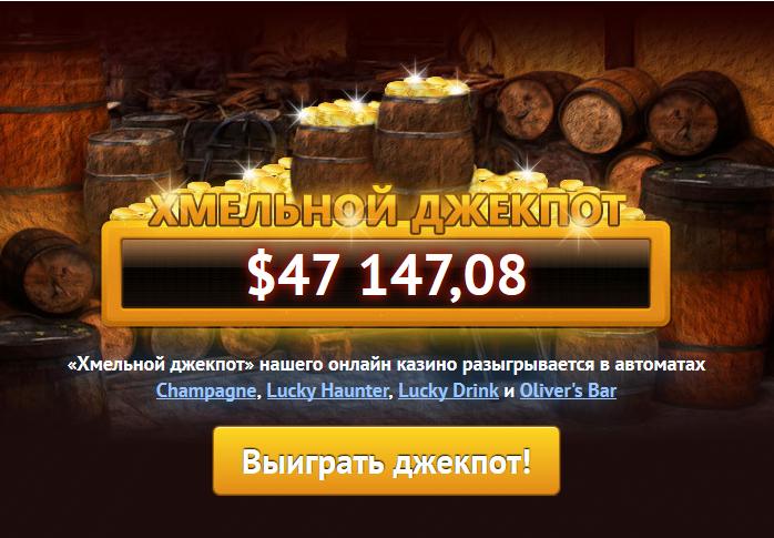 hmel-jackpot