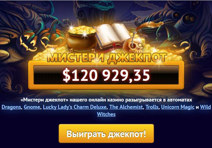mistery-jackpot